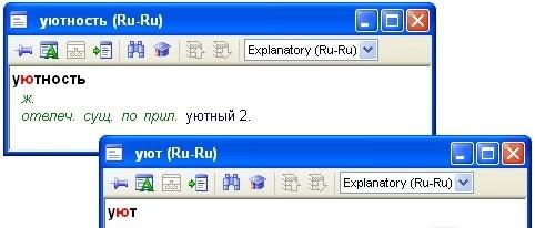 Abbyy lingvo x5 английский язык тематические словари. . Большой англо-русс