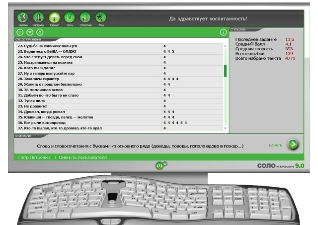 SOLO Typing Tutor 9 Russian typing software